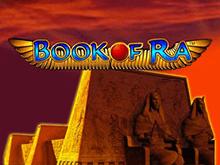Book Оf Ra - игровые автоматы
