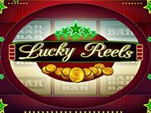 Виртуальный игровой автомат Lucky Reels